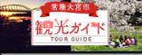 常陸大宮市観光ガイド | 常陸大宮市公式ホームページ
